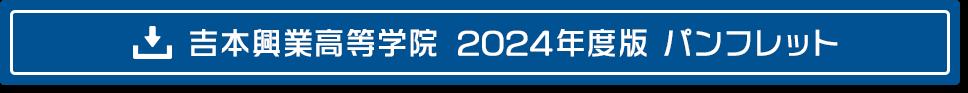 吉本興業高等学院 2022年度版 パンフレット