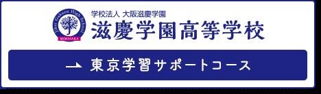 滋慶学園高等学校 東京学習サポートコース