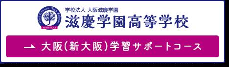 滋慶学園高等学校 大阪(新大阪)学習サポートセンター