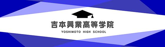吉本興業高等学院